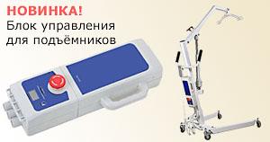 Блоки управления подъемника для тяжелобольных пациентов
