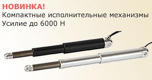 Компактный исполнительный механизм (электропривод, актуатор) для кресла